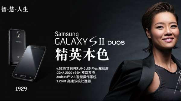 Samsung Galaxy S con versión DualSIM